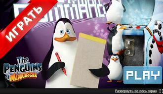 Снеговики против пингвинов