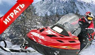 Снежный мотоцикл онлайн