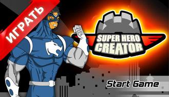 Создай своего супергероя