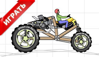 Создай свою машину 2