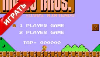 Старая игра Марио