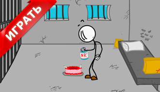 Стикмен - Побег из тюрьмы