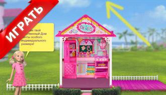 Строить дом для Кена и Барби