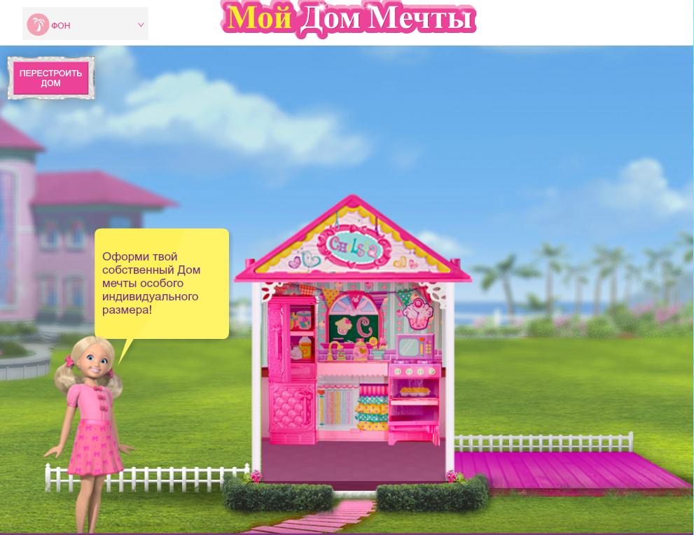 Строить дом для Кена и Барби играть онлайн