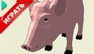 Сумасшедшая свинка