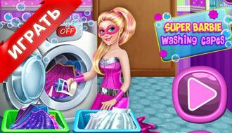 Супер Барби стирает в машинке