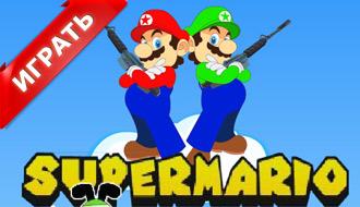 Супер Марио на двоих