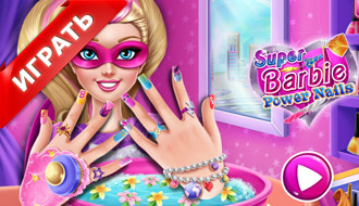 Супер маникюр супер Барби