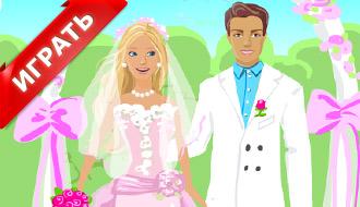 Свадьба Кена и Барби