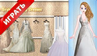 Свадебные игры онлайн