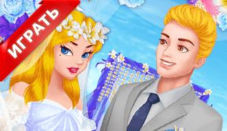Свадебные приключения