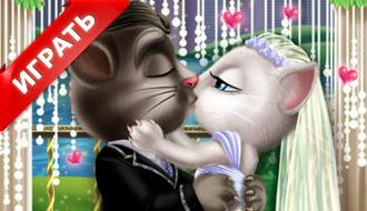 Свадебный поцелуй Тома и Анжелы