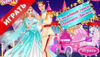 Свадебный танец принцесс Диснея