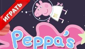 Свинка Пеппа онлайн