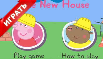 Свинка Пеппа строит дом