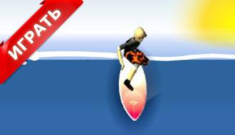 Сёрфинг онлайн