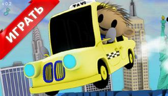 Игры для девочек такси