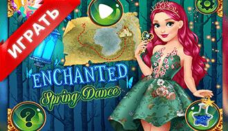 Танцы зачарованной весны