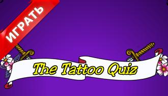 Тест - твоя татуировка. Играть онлайн