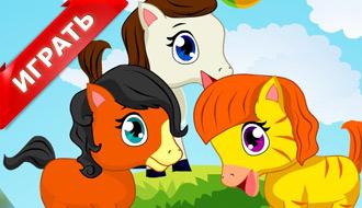 Три пони