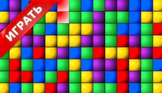 Убери кубики