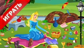 Уборка с принцессой Авророй