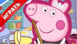 Уборка свинки Пеппы