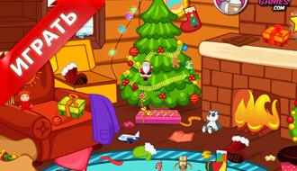 Уборка в доме Санта Клауса