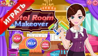 Уборка в комнате отеля