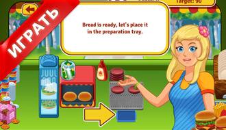 Учимся готовить бургеры