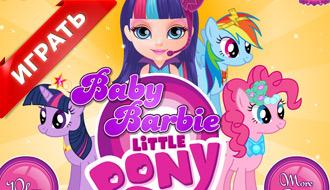 Уход за пони Барби
