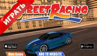 Уличные гонки 2