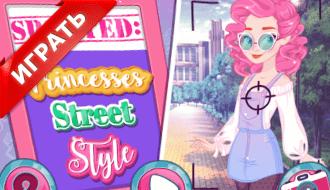 Уличный стиль принцессы
