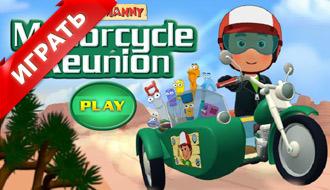 Умелец Мэнни на мотоцикле