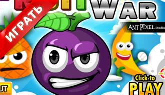 Война фруктов