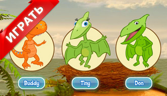 Время играть в динозавров