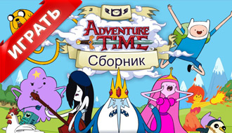 Время приключений - Сборник на русском