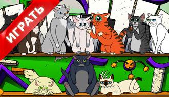 Все коты