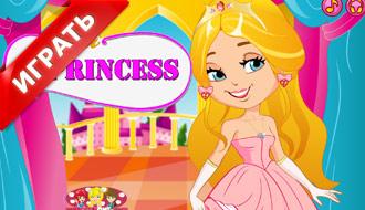 Я принцесса 2