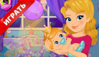Забота о малыше принце