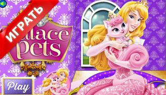 Забота о питомце принцессы