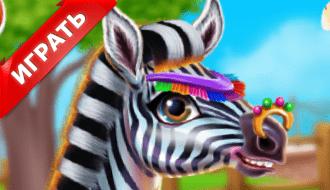 Заботливая зебра