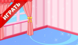 Замечательная комната принцессы