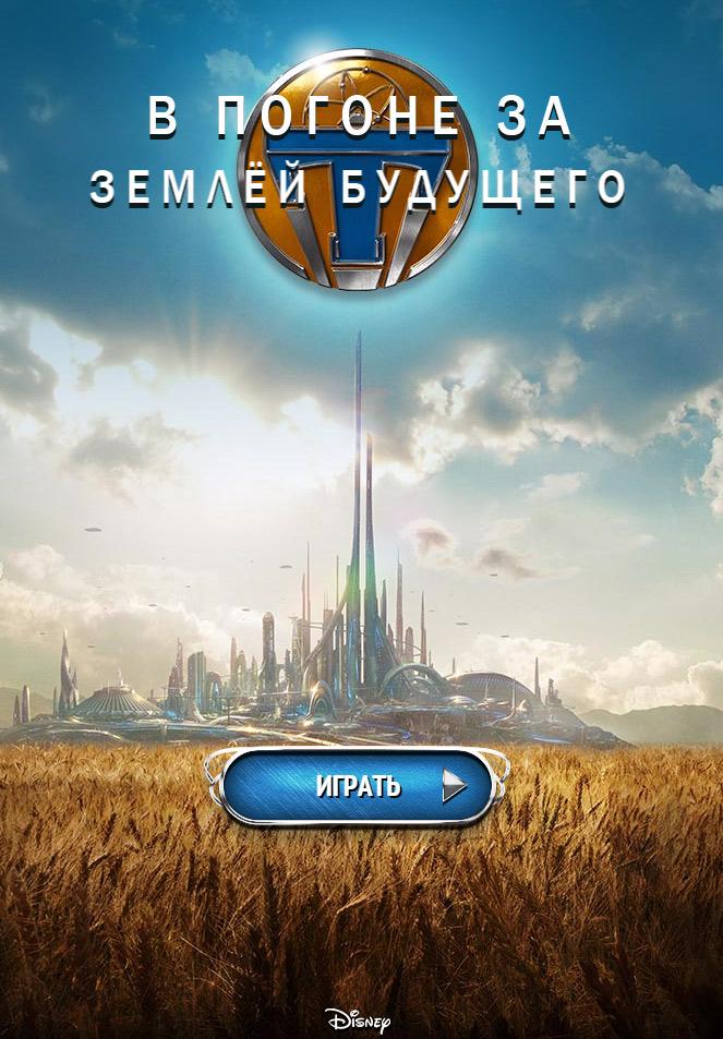 Земля-будущего-играть-онлайн
