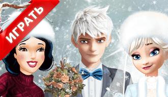 Зимние свадьбы принцесс