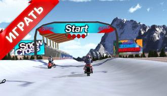 Зимние мотоциклы