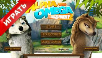 Альфа и Омега