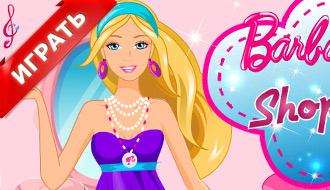 Барби и шоппинг