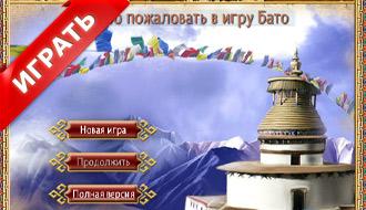 Бато - Сокровища Тибета
