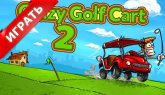 Бешеный гольф 2
